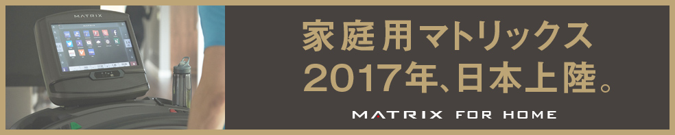 Matrix_home_banner