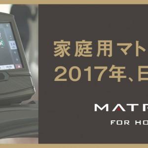Matrix_home_mobile