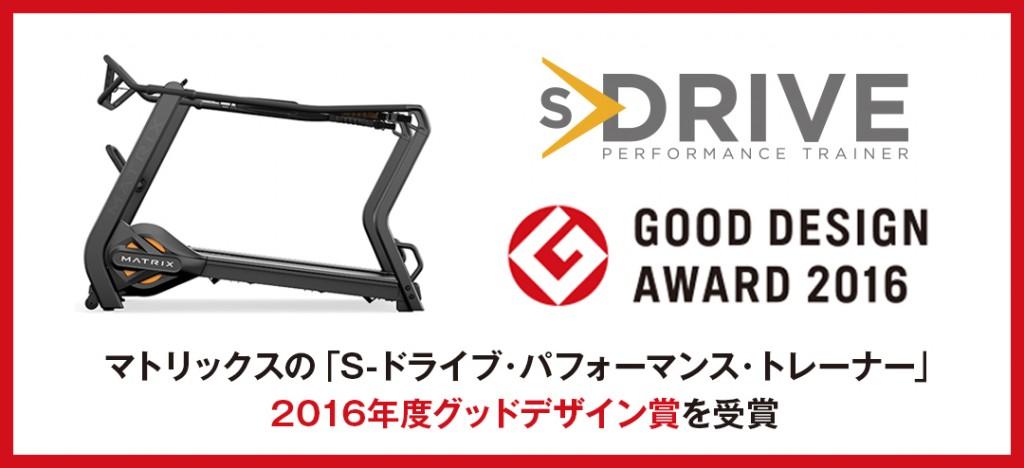 S-drive_G-mark_m