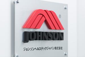 ジョンソンヘルステックジャパン