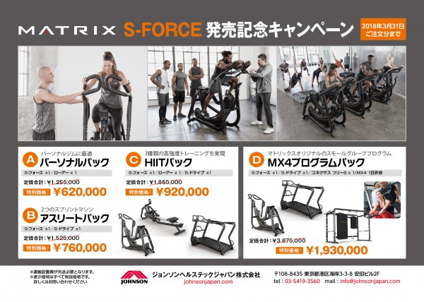 S-force_campaign-02