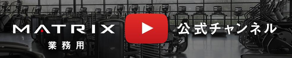 業務用マトリックス公式youtubeチャンネル