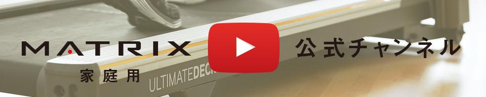 家庭用マトリックス公式youtubeチャンネル