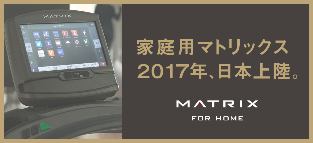 Matrix_home_mobile