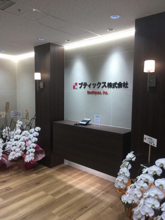 ブティックス株式会社【とんちー突撃訪問シリーズ】in 三田