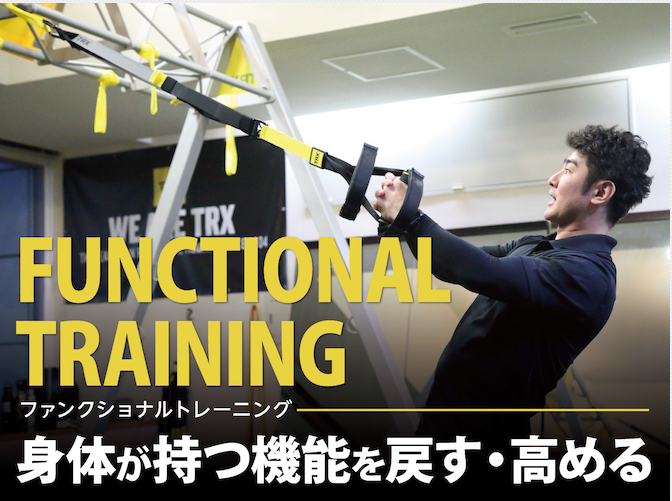 【取材協力】わかりそうでわからないファンクショナルトレーニング