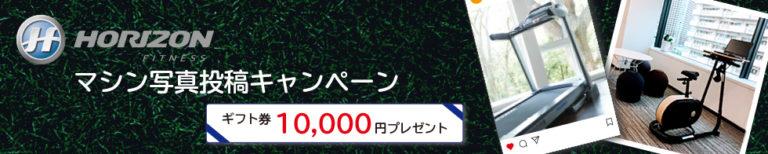 【キャンペーン】おうちのホライズンマシンを投稿してギフト券10,000円ゲットしよう!