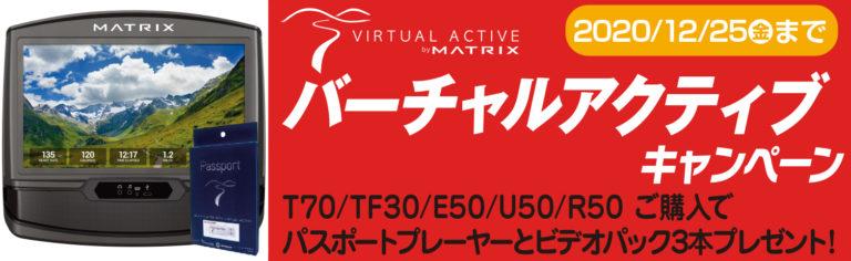 【キャンペーン】Matrix家庭用のマシンご購入でパスポートプレーヤーとビデオパック3本プレゼント!