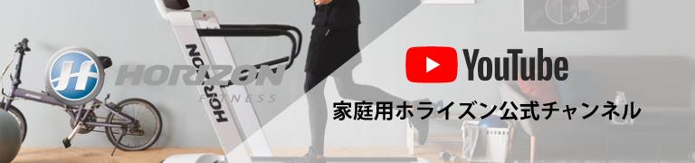 家庭用ホライズン公式youtubeチャンネル