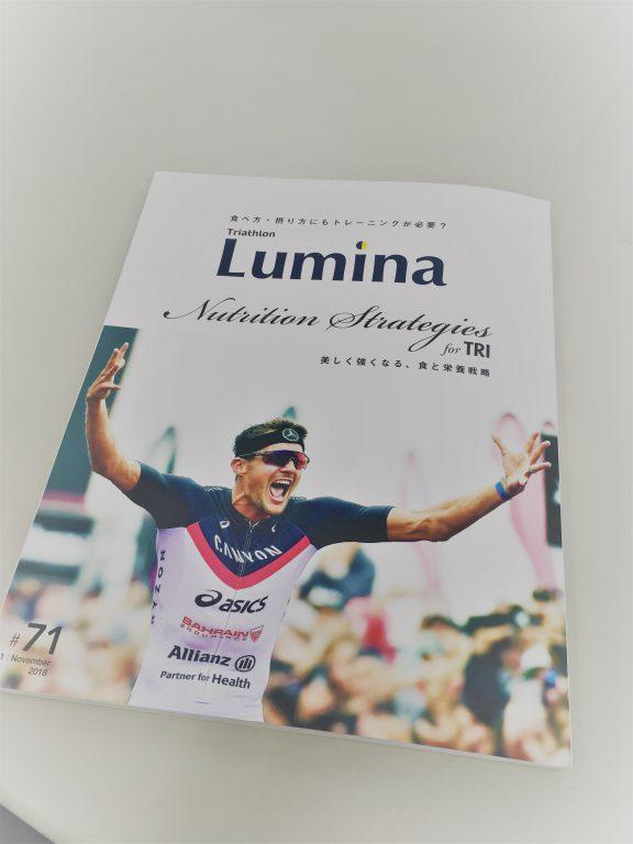 日本最大のトライアスロン専門雑誌「LUMINA」で紹介されました!