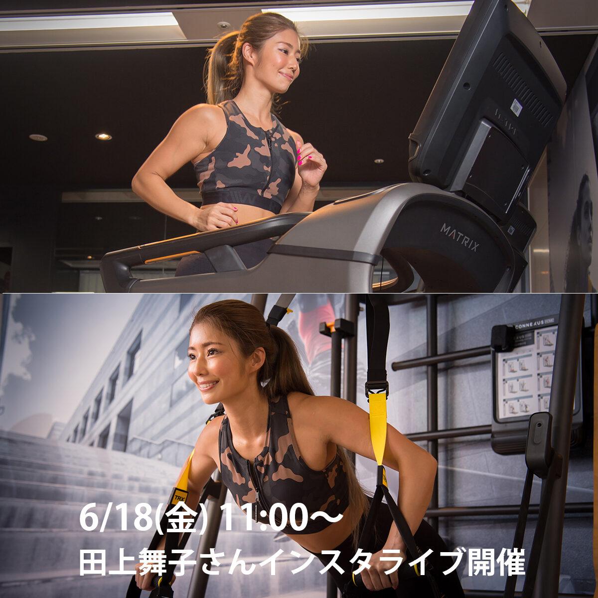 本日11:00~ 田上舞子さん インスタライブ開催 @スポルテック名古屋