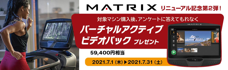 【家庭用マトリックス】リニューアル記念キャンペーン第2弾!