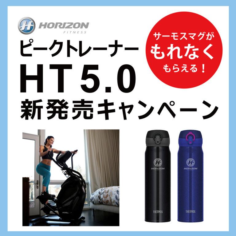HT5.0