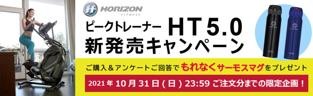 ★21/10/31ご注文分までが対象★ HT5.0 ご購入キャンペーン中