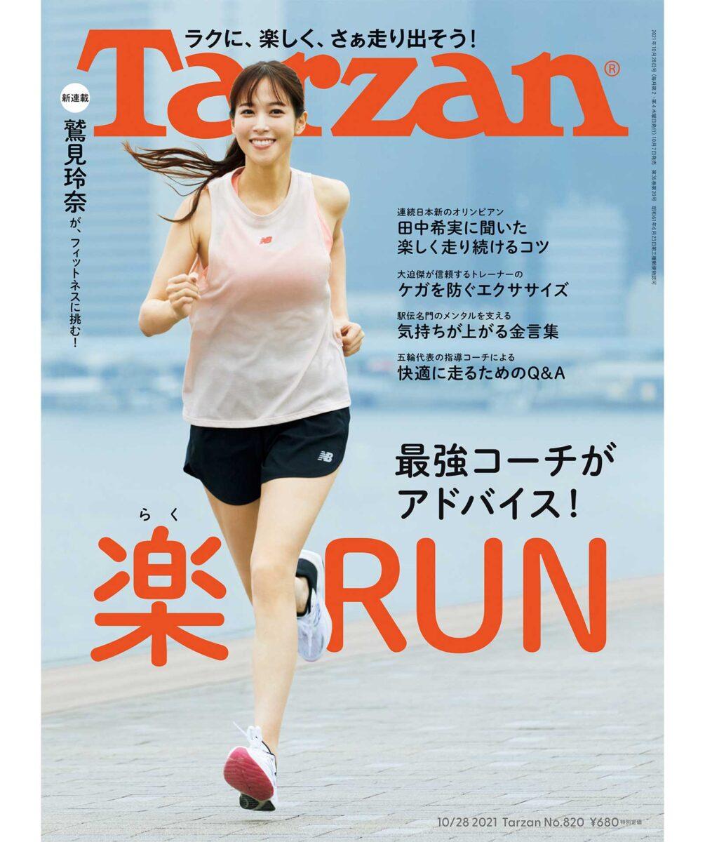 10/7 発売の雑誌『Tarzan』「楽RUN」特集にトレッドミル「TR5.0」が登場!